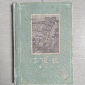 东游记(1957年初版)[精装本]