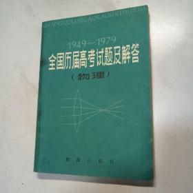 1949-1979全国历届高考试题及解答(物理)