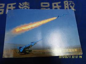 兵器知识附赠画片