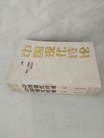 中国现代诗论(上 下)