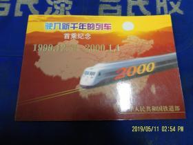 驶入新千年的列车 首乘纪念  1999.12.31--2000.1.1  带银川--北京西车票