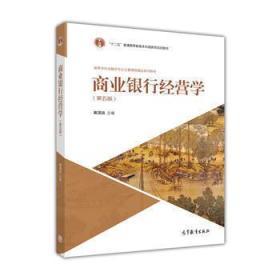二手商业银行经营学 第五5版 戴国强 高等教育 9787040459449