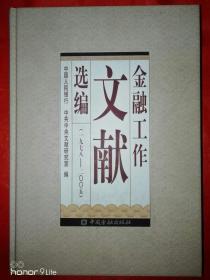 金融工作文选献选编