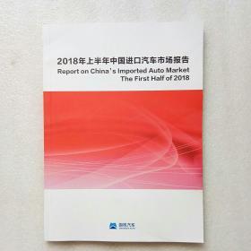 2018年上半年中国进口汽车市场报告(大16开)品好