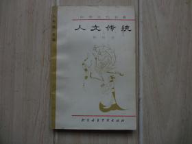人文传统(馆藏书)