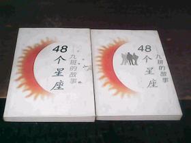 48个星座――九班的故事(上下) 有光盘