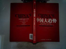 中国大趋势:新社会的八大支柱、、
