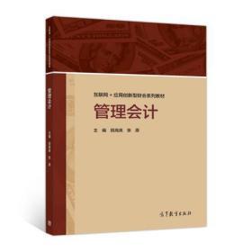 管理会计 正版 田高良、张原  9787040481907