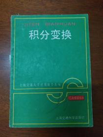 积分变换(工程教学丛书)