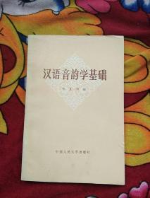 汉语音韵学基础(实物拍照