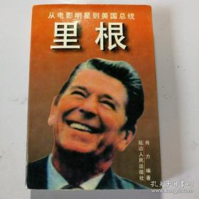 里根:从电影明星到美国总统