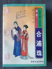合浦珠   明清中国言情小说系列
