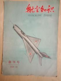 航空知识   创刊号