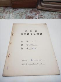 苏州市丝织品工艺设计(袖里绸)资料