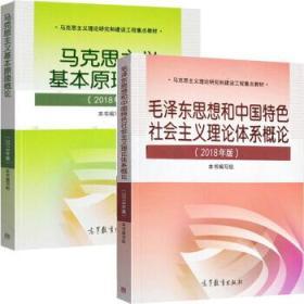 2018正版马克思主义基本原理+毛泽东思想和中国特色社会主义理论体系概论 9787040494792