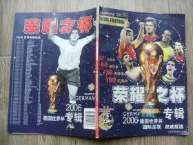 荣耀之杯 专辑 2006德国世界杯国际足联权威报道