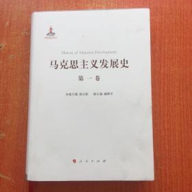 马克思主义发展史:第一卷:马克思主义的创立(1840-1848)