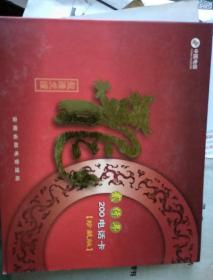 中国电信 二千年200电话卡 一套4张