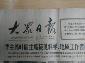 大众日报1977年7月4日