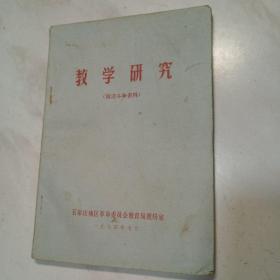 教学研究(儒法斗争资料)