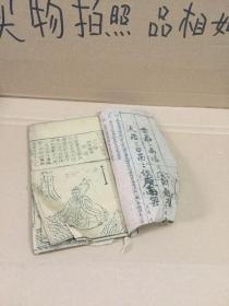 广玉匣记(书内多木刻图)