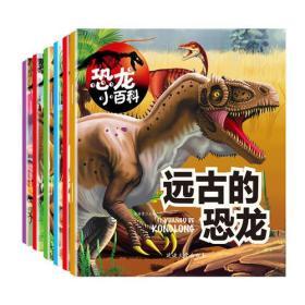 恐龙小百科(全六册)
