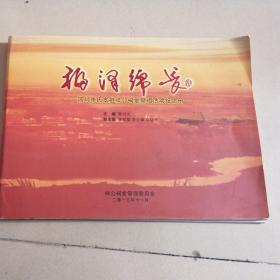 福泽绵长——琉川李氏支祖祥公祠堂祭祖活动纪念册