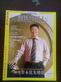 东方美食餐饮经理人2010年第4期(无光盘)