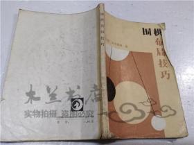 围棋布局技巧 大竹英雄 蜀蓉棋艺出版社 1989年5月 32开平装