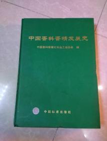 中国香料香精发展史 (精装)