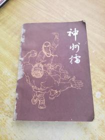 神州擂(书脊保护纸撕后如图)(品好)