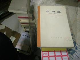 非州史1800-1918(下册)