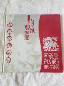 马国玉精品剪纸珍藏册(剪纸12枚,邮票8枚)陕西省集邮公司延安市邮政局