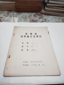 苏州市丝织品工艺设计(腊羽纱)资料