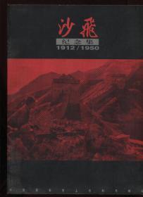 沙飞纪念集1912 -1950
