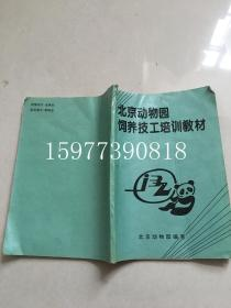 北京动物园饲养技工培训教材【中级】