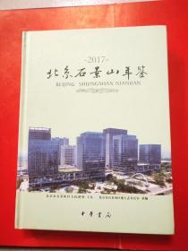 北京石景山年鉴 2017 (含光盘)