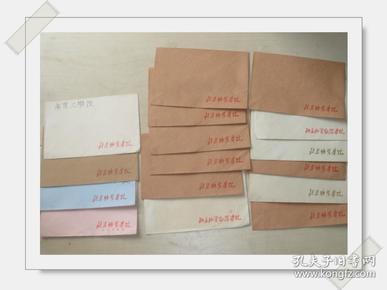 请看五十年代【北京矿业学院】早期空白信封16张