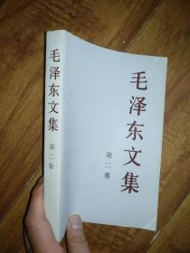 毛泽东文集 第二卷 2