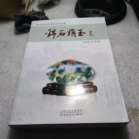 锦石娟玉 : 陈洪锦姜娟雨花石珍品集