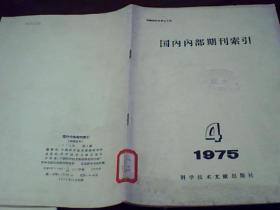 国内内部期刊索引1975年第.4.期