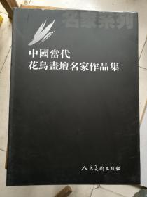 中国当代花鸟画坛名家作品集(库存)