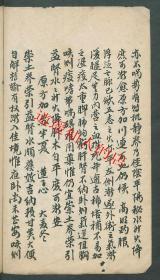 何金杨先生医案 讲中医医案的书      售复印件