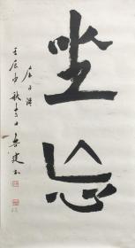?【店鋪作品全部來自書畫家本人 保真】【魯建】中國書協會員、西安終南書畫院院長、 陜西書畫藝術研究院副院長 書法原稿 名家  書法19《莊子語》(48×37CM)DB-2