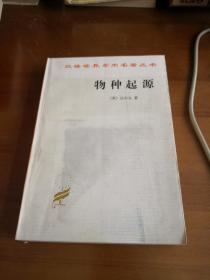 汉译世界学术名著丛书 - 物种起源
