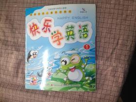最新实用儿童英语教程-快乐学英语1(内含光盘2张)