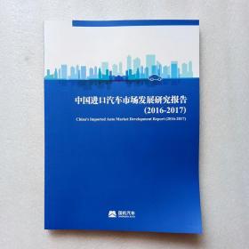 中国进口汽车市场发展研究报告(2016-2017)大16开、品好