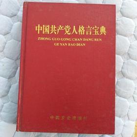 中国共产党人格言宝典