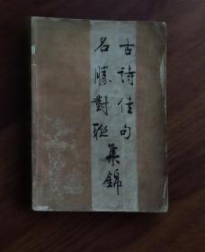 古诗佳句名胜对联集锦