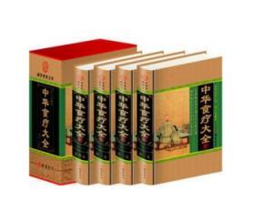 正版  中华食疗大全(小插盒)  16开4卷 9D01f